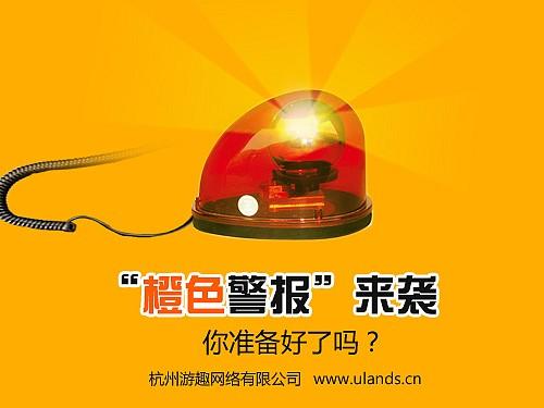 """杭州游趣拉响网游分级""""橙色警报"""""""