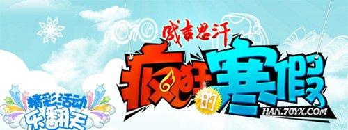 麒麟《疯狂的寒假》打造学生网游新社区