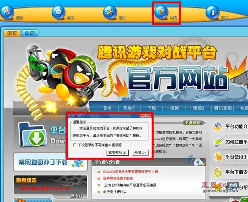 qq对战大平台下载_QQ游戏对战平台帮助系统设置_游戏_凤凰网