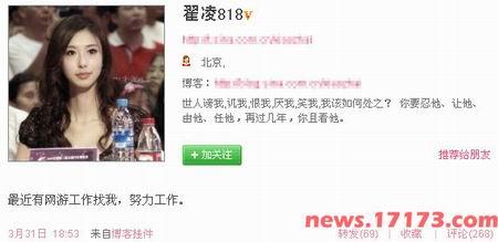 兽兽微博自曝代言 网络传闻《西游记》