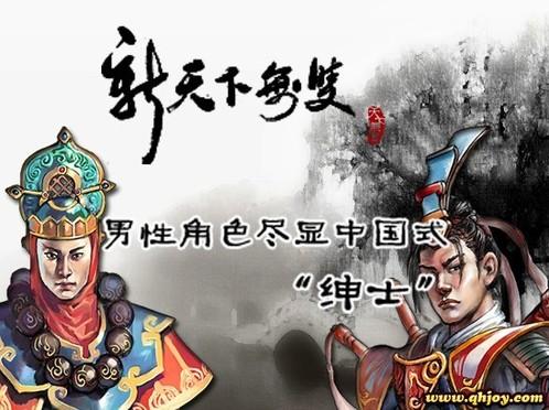 """《新天下无双》男性角色尽显中国式""""绅士"""""""