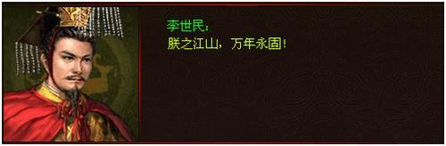 《皇朝霸业》圆你梦想汉唐明三朝争锋