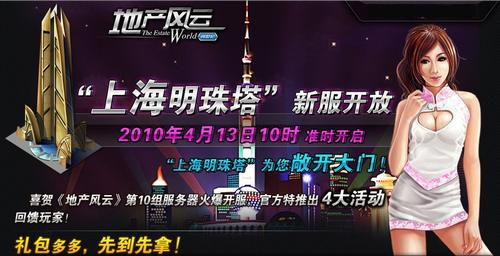 4月13日《地产风云》新服上海明珠塔