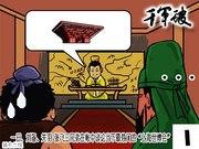 《千军破》漫画:我要看世博