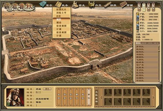 《战国春秋》中国第一谋略游戏