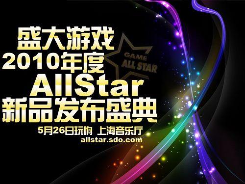 盛大Allstar 新游激活码+试玩体验回馈玩家