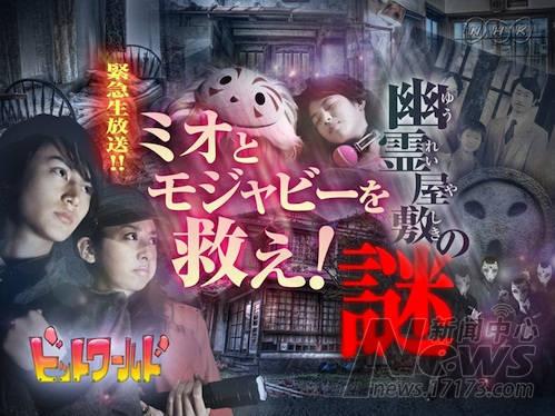 日本NHK教育频道播放恐怖游戏惹争议