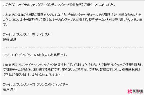 玩家不满《FF11》制作人被调重整《FF14》