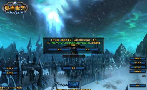 wow维护时间_魔兽官网维护结束 巫妖王的陨落正式上线